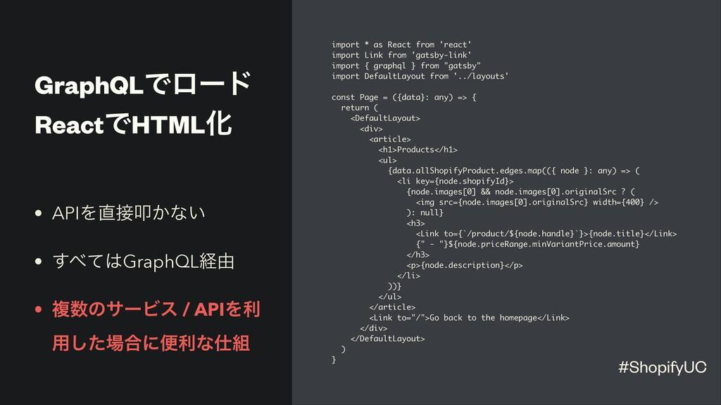 GraphQLͰϩʔυ ReactͰHTMLԽ import * as React from ...