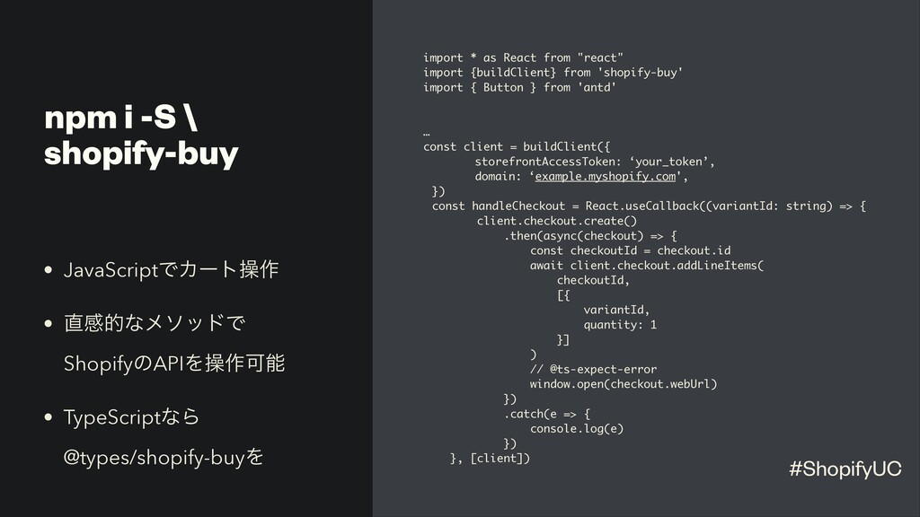 """npm i -S \ shopify-buy import * as React from """"..."""
