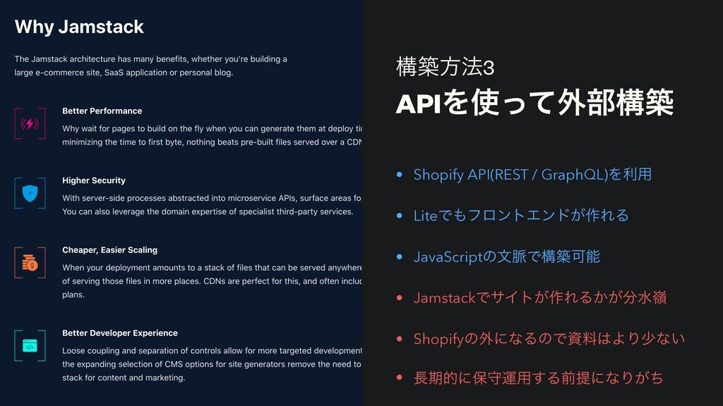 ߏஙํ๏3 APIΛͬͯ֎෦ߏங • Shopify API(REST / GraphQL)...