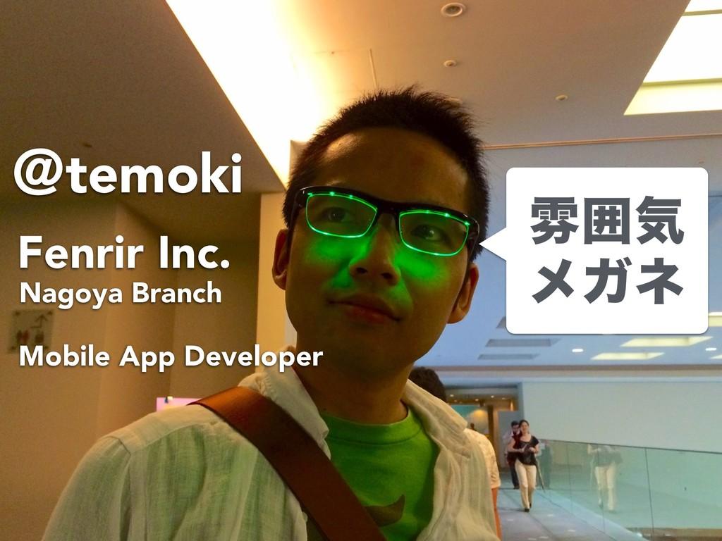 งғؾ ϝΨω Fenrir Inc. Nagoya Branch ˏtemoki Mobi...
