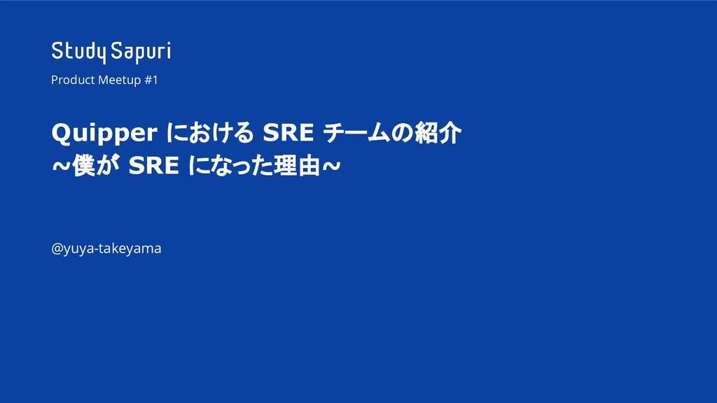 Product Meetup #1 Quipper における SRE チームの紹介 ~僕が S...