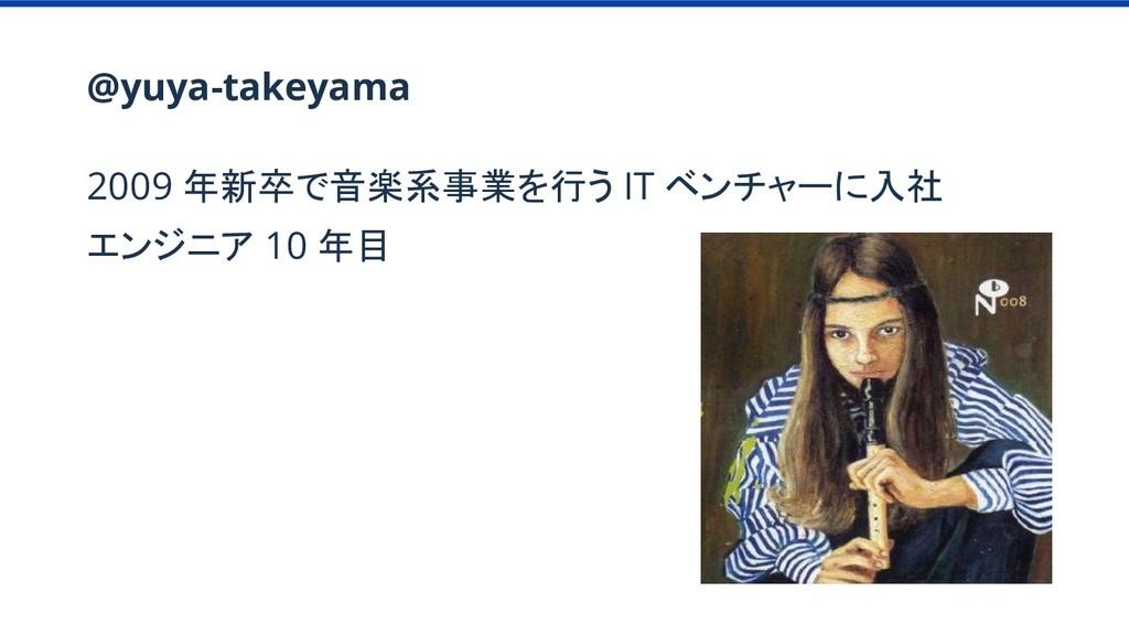 @yuya-takeyama 2009 年新卒で音楽系事業を行う IT ベンチャーに入社 エン...