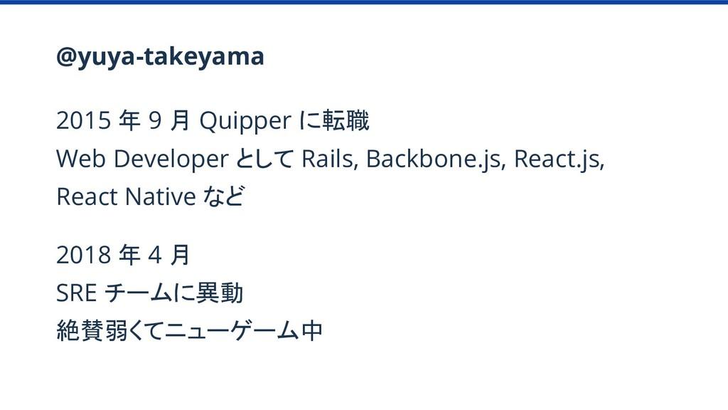 @yuya-takeyama 2015 年 9 月 Quipper に転職 Web Devel...