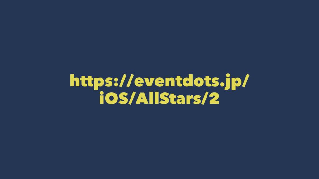 https://eventdots.jp/ iOS/AllStars/2
