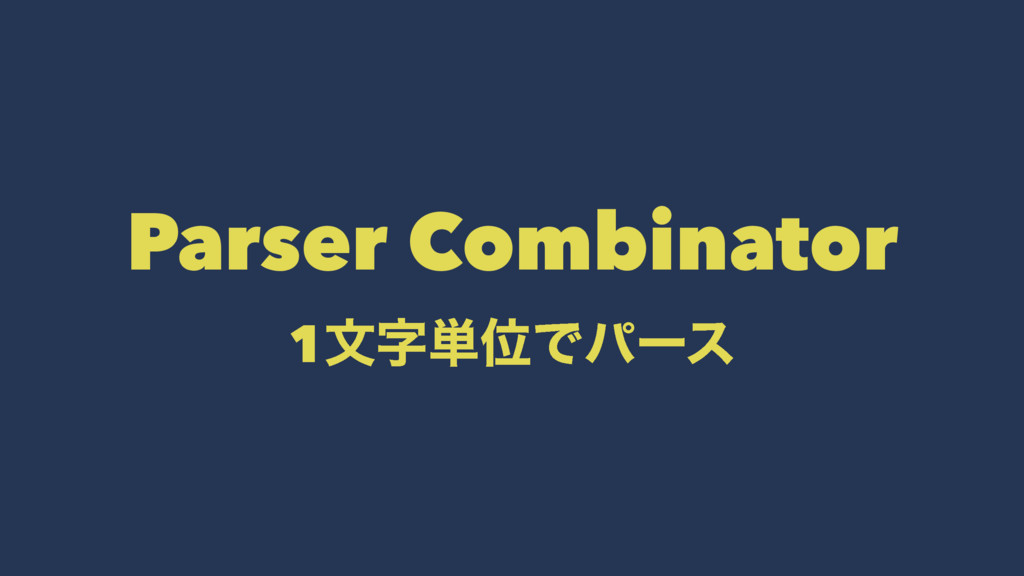 Parser Combinator 1จ୯ҐͰύʔε