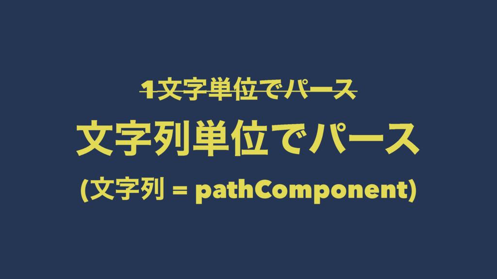 1จ୯ҐͰύʔε จྻ୯ҐͰύʔε (จྻ = pathComponent)