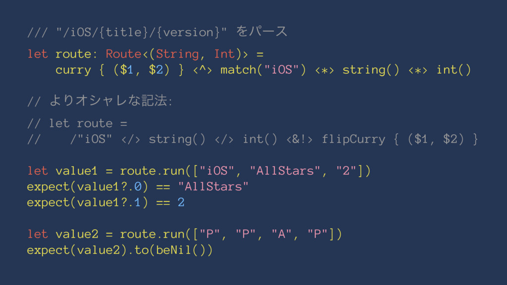 """/// """"/iOS/{title}/{version}"""" Λύʔε let route: Ro..."""