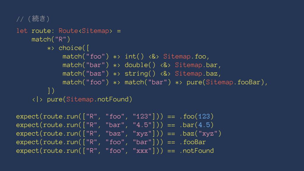 """// (ଓ͖) let route: Route<Sitemap> = match(""""R"""") ..."""