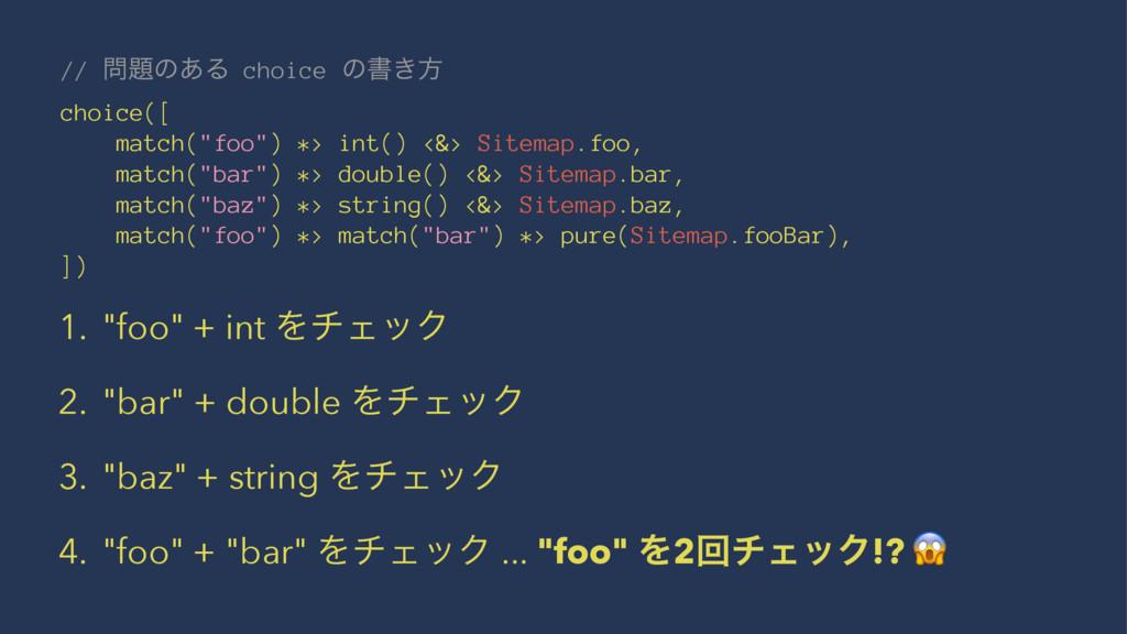 """// ͷ͋Δ choice ͷॻ͖ํ choice([ match(""""foo"""") *> i..."""