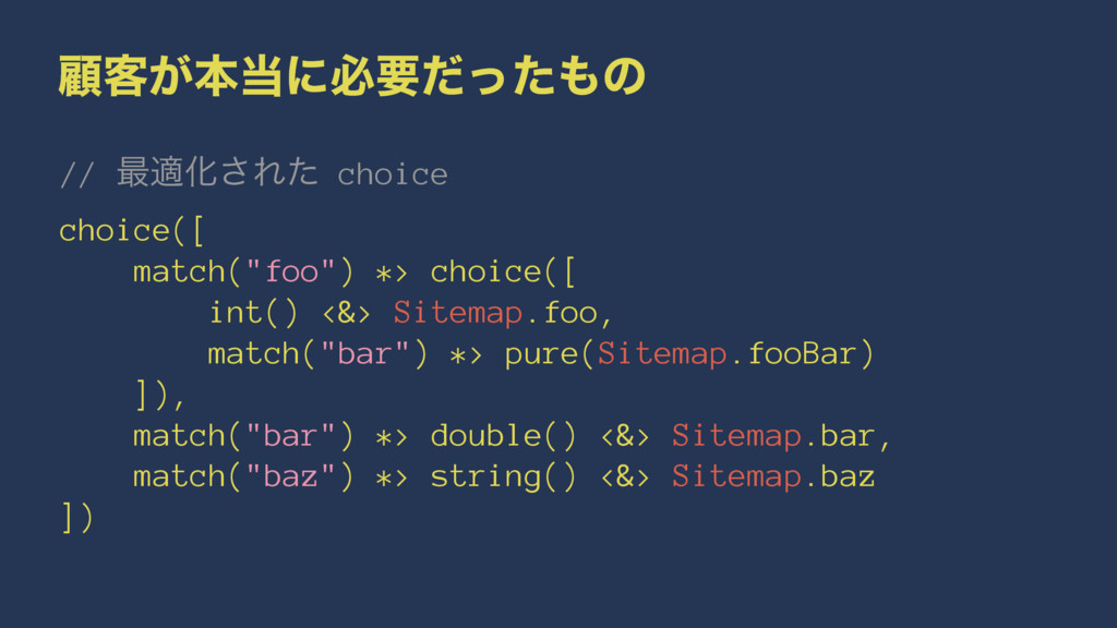 "ސ٬͕ຊʹඞཁͩͬͨͷ // ࠷దԽ͞Εͨ choice choice([ match(""..."