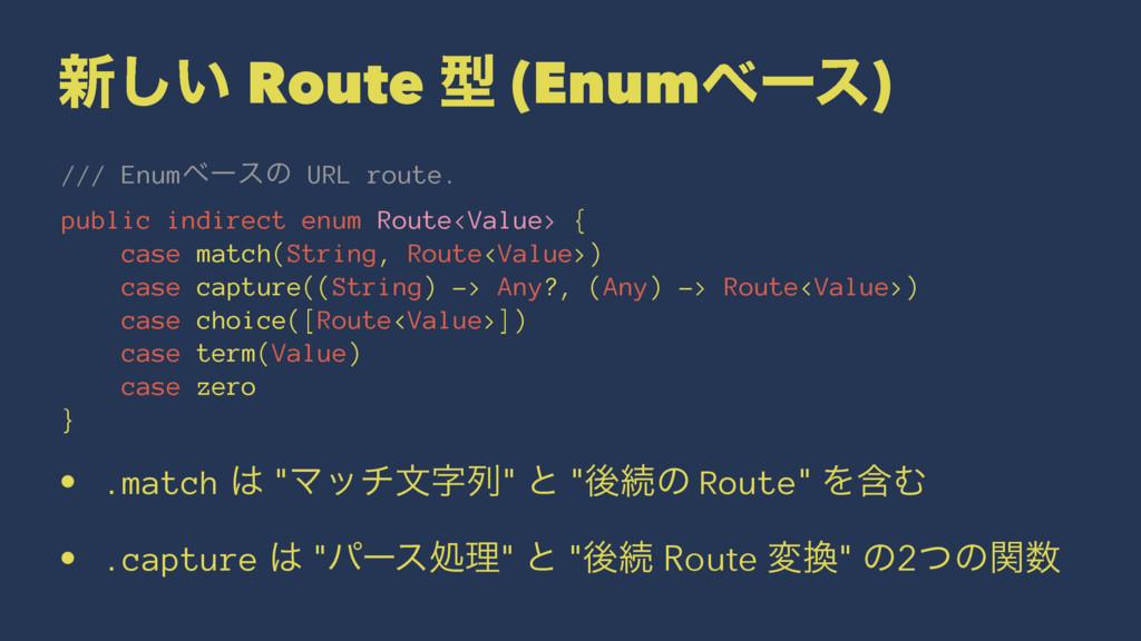 ৽͍͠ Route ܕ (Enumϕʔε) /// Enumϕʔεͷ URL route. p...