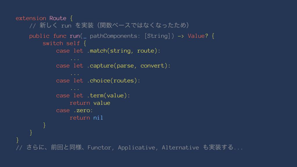 extension Route { // ৽͘͠ run Λ࣮ʢؔϕʔεͰͳ͘ͳͬͨͨΊ...