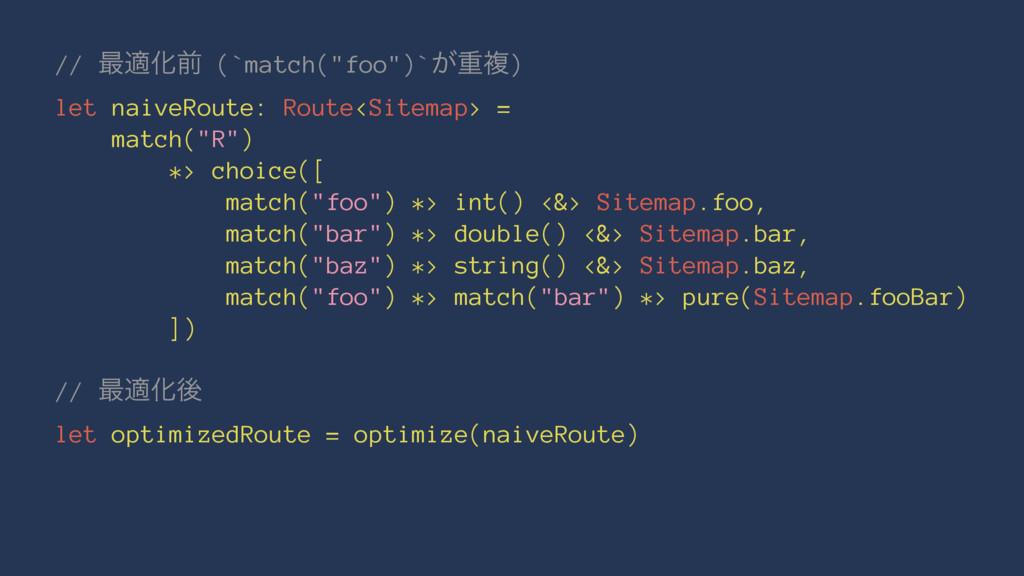 """// ࠷దԽલ (`match(""""foo"""")`͕ॏෳ) let naiveRoute: Rou..."""
