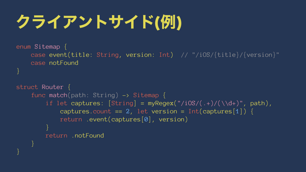 ΫϥΠΞϯταΠυ(ྫ) enum Sitemap { case event(title: S...