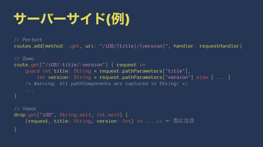 αʔόʔαΠυ(ྫ) // Perfect routes.add(method: .get, ...