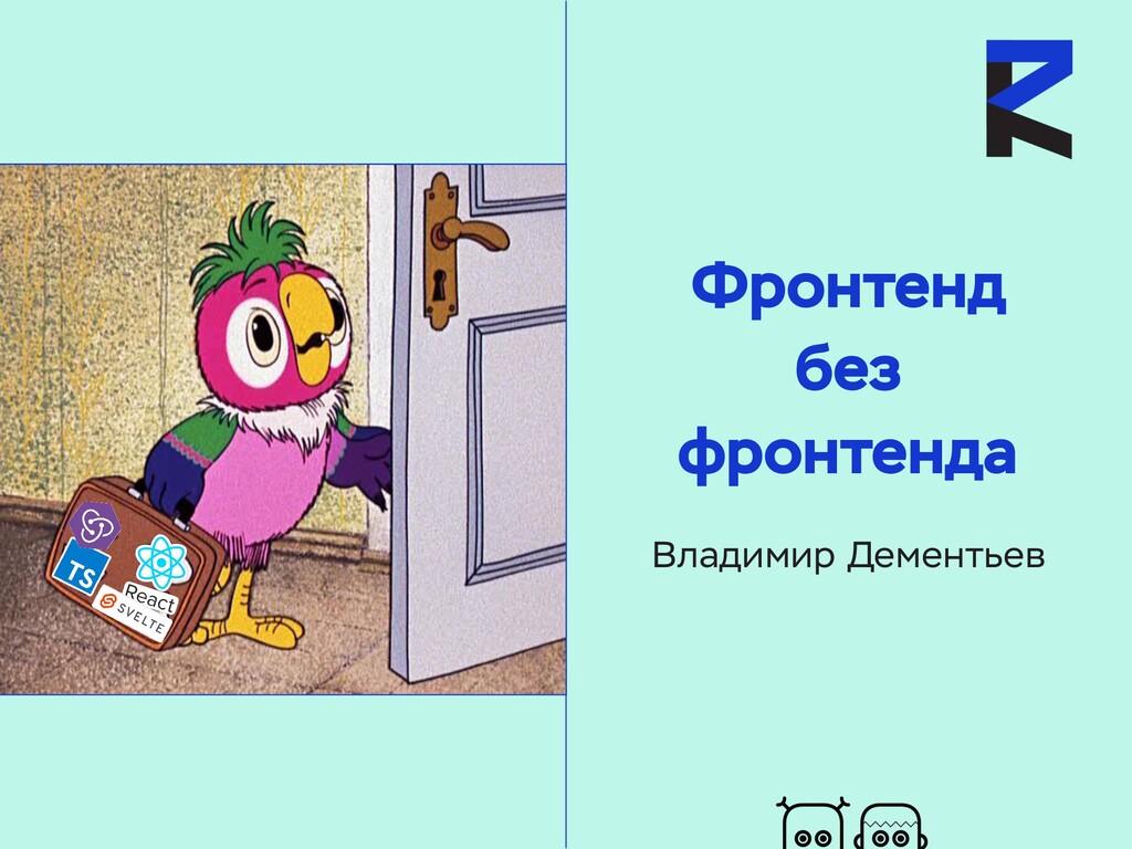 Фронтенд без фронтенда Владимир Дементьев