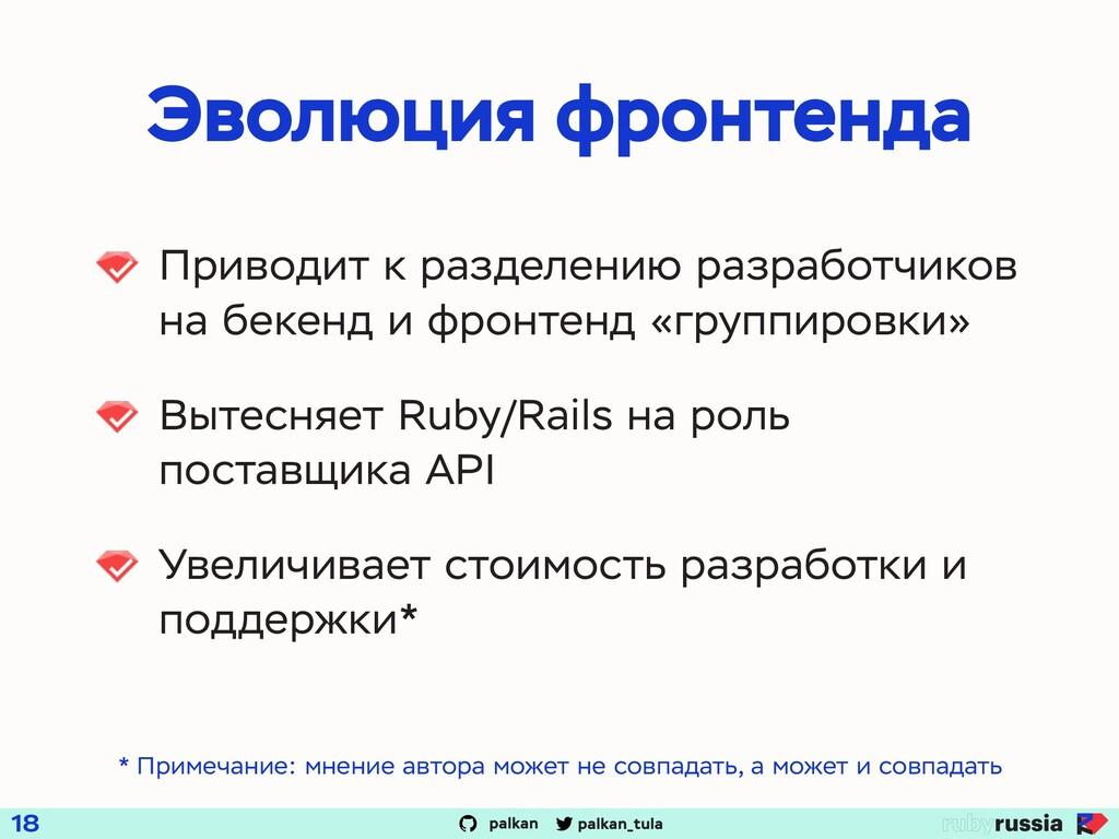 palkan_tula palkan Эволюция фронтенда Приводит ...
