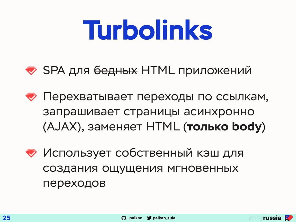 palkan_tula palkan Turbolinks SPA для бедных HT...