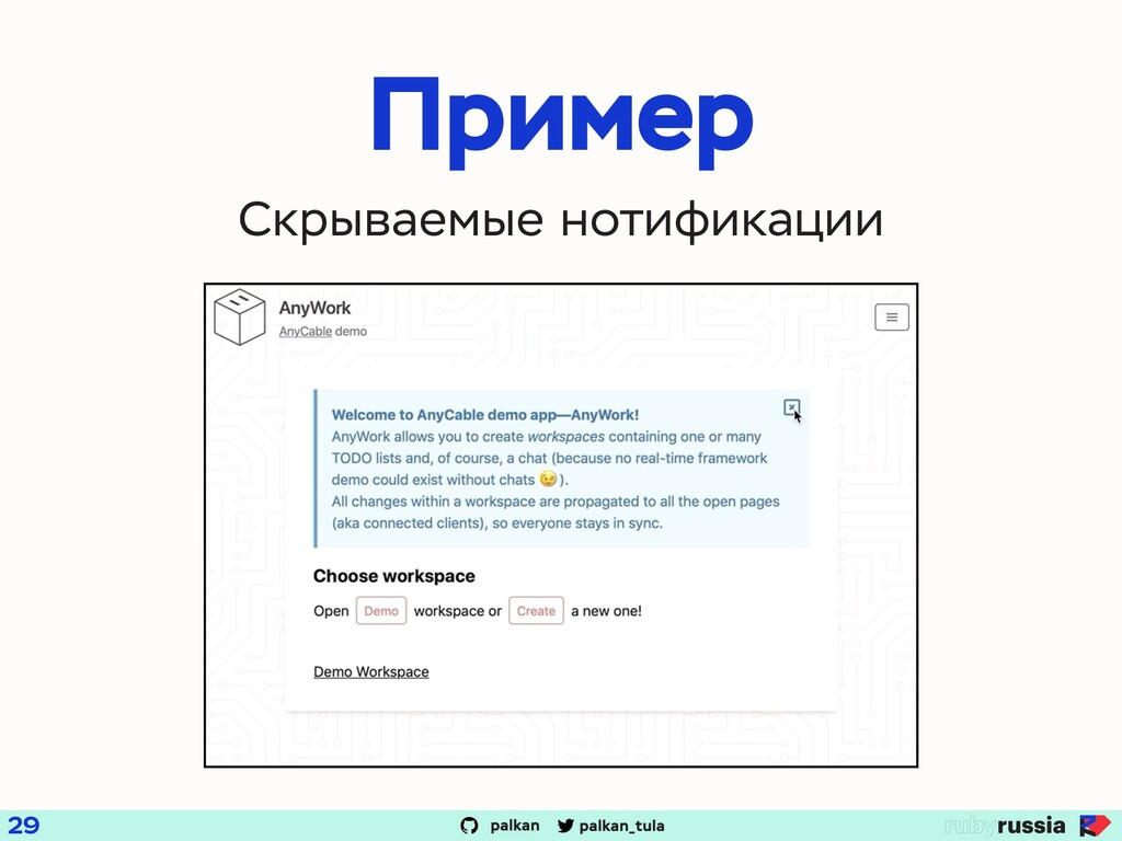 palkan_tula palkan Пример 29 Скрываемые нотифик...
