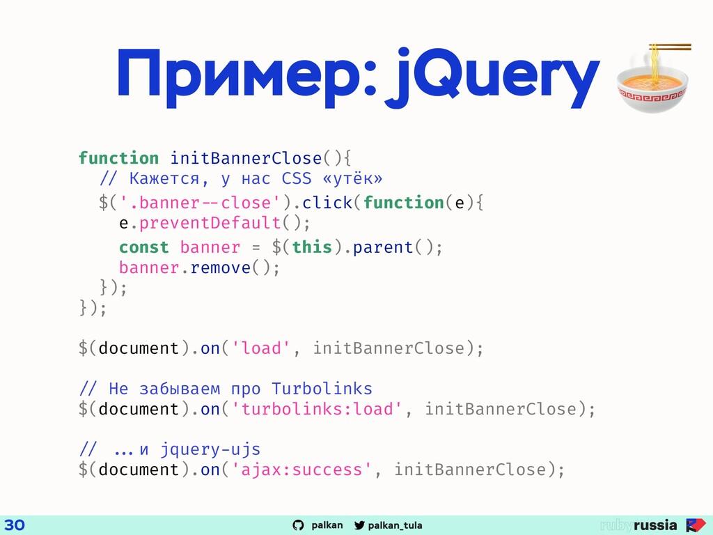 palkan_tula palkan Пример: jQuery 30 function i...