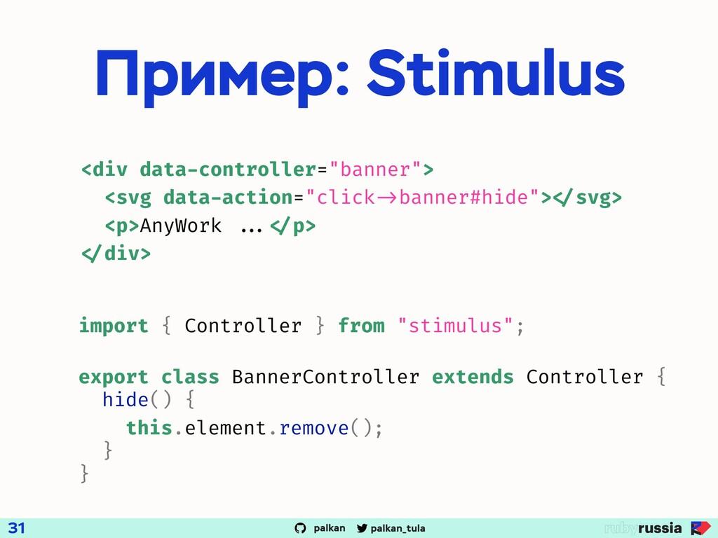 palkan_tula palkan Пример: Stimulus 31 <div dat...