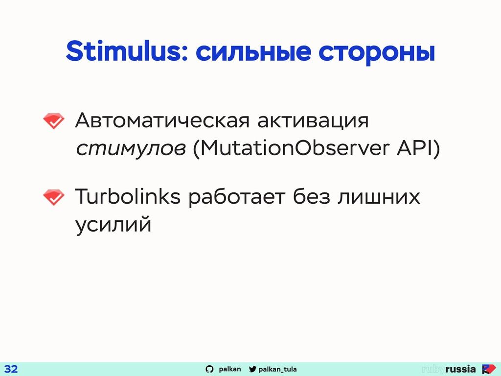 palkan_tula palkan Stimulus: сильные стороны Ав...