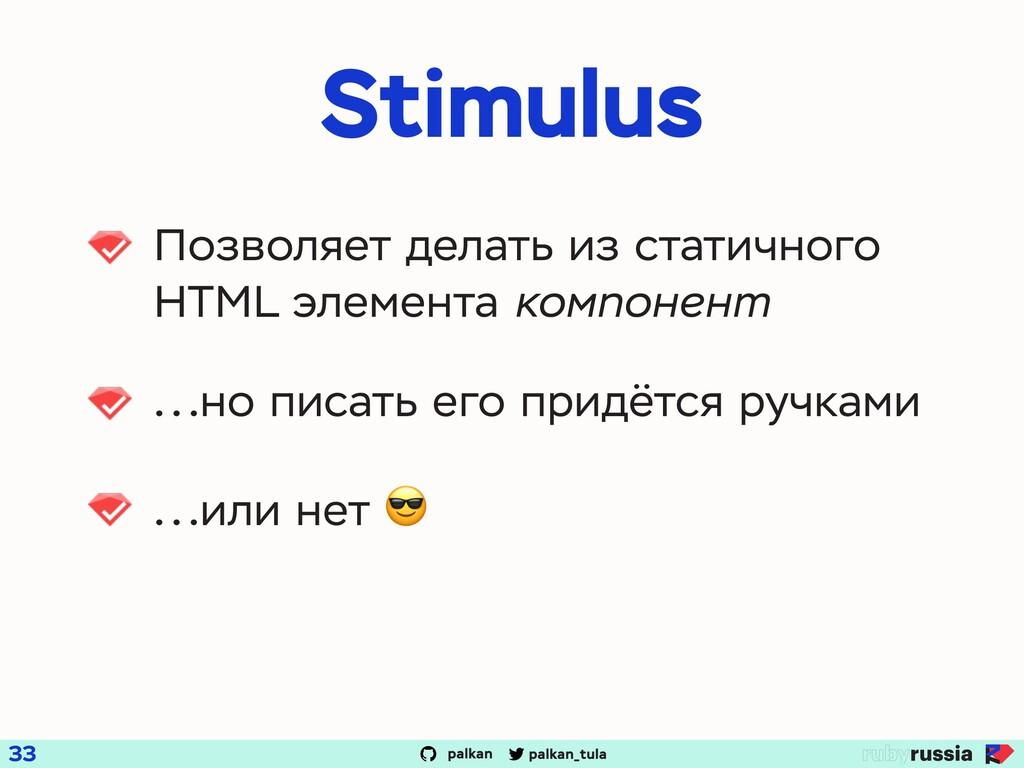 palkan_tula palkan Stimulus Позволяет делать из...