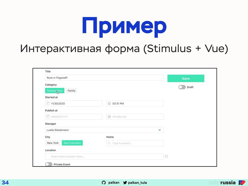 palkan_tula palkan 34 Пример Интерактивная форм...
