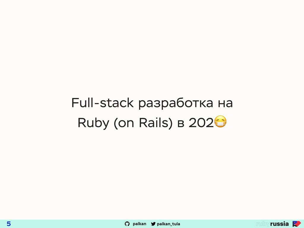 palkan_tula palkan 5 Full-stack разработка на R...