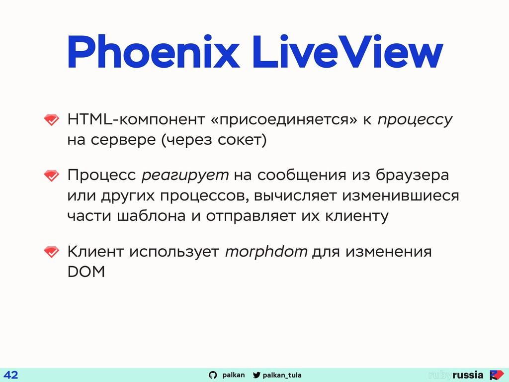 palkan_tula palkan Phoenix LiveView HTML-компон...