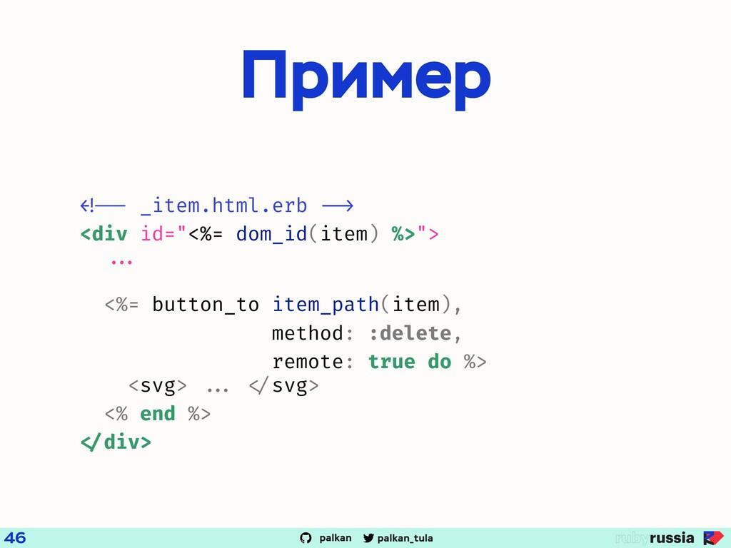 palkan_tula palkan Пример 46 <!-- _item.html.er...