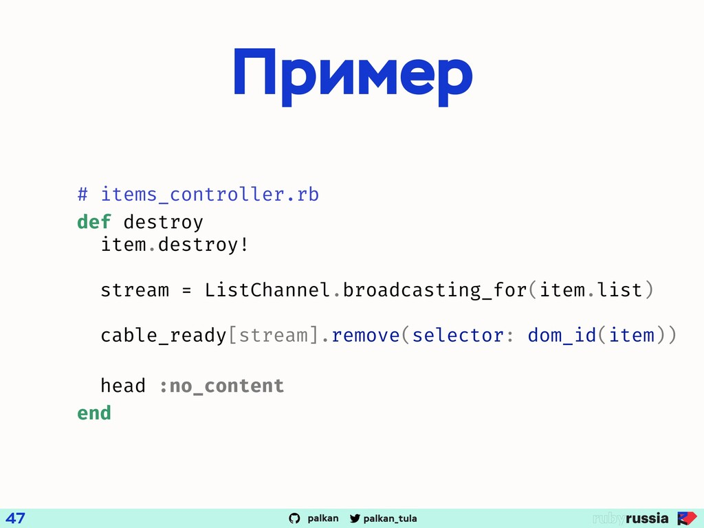 palkan_tula palkan Пример 47 # items_controller...