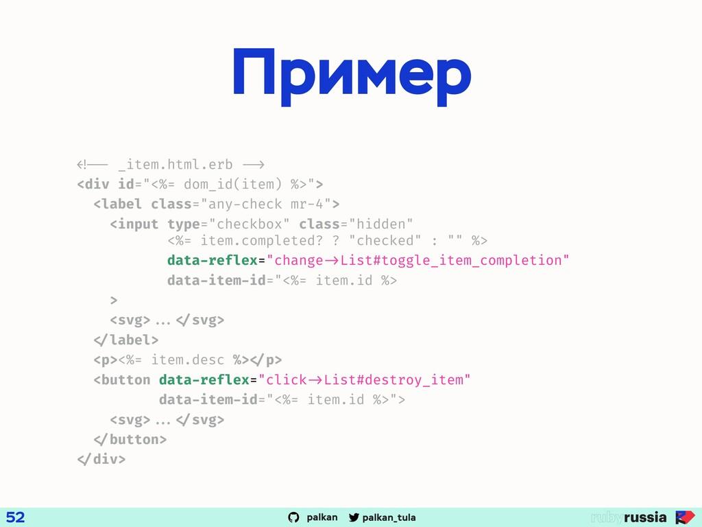 palkan_tula palkan Пример 52 <!-- _item.html.er...