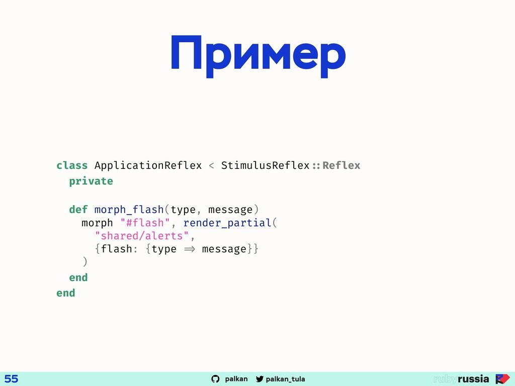 palkan_tula palkan Пример 55 class ApplicationR...