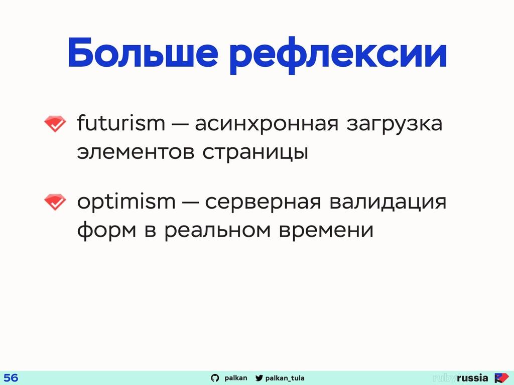 palkan_tula palkan Больше рефлексии futurism — ...