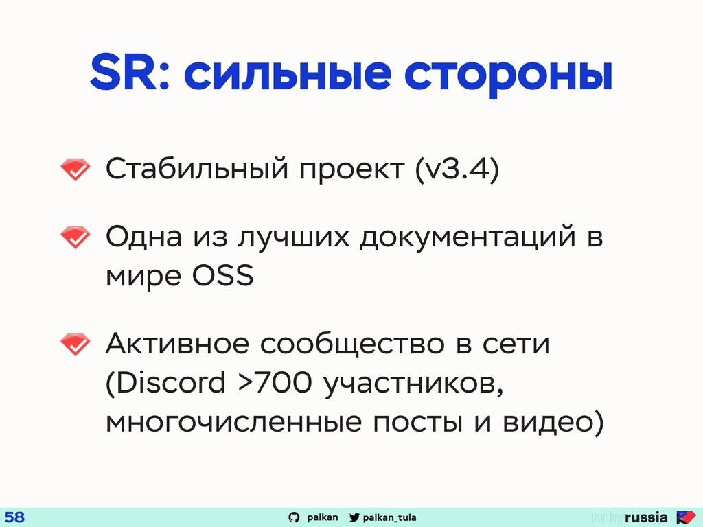 palkan_tula palkan SR: сильные стороны Стабильн...