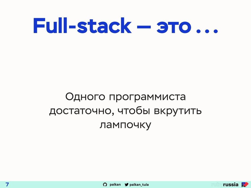 palkan_tula palkan 7 Одного программиста достат...