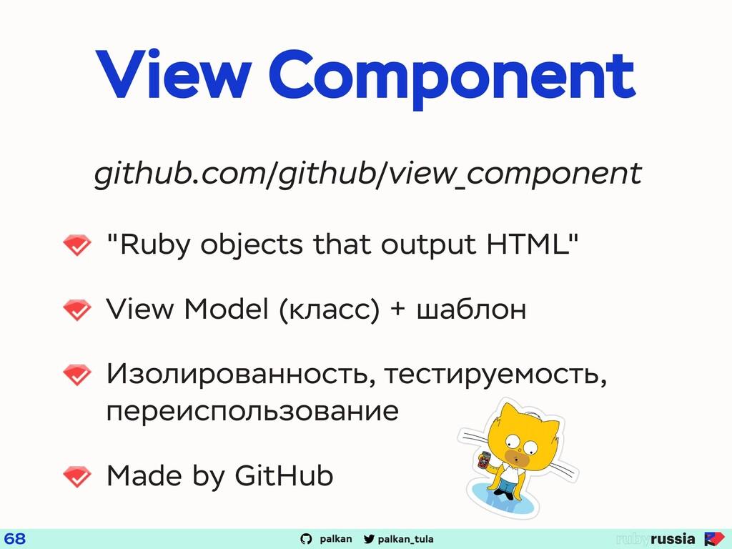 "palkan_tula palkan View Component 68 ""Ruby obje..."