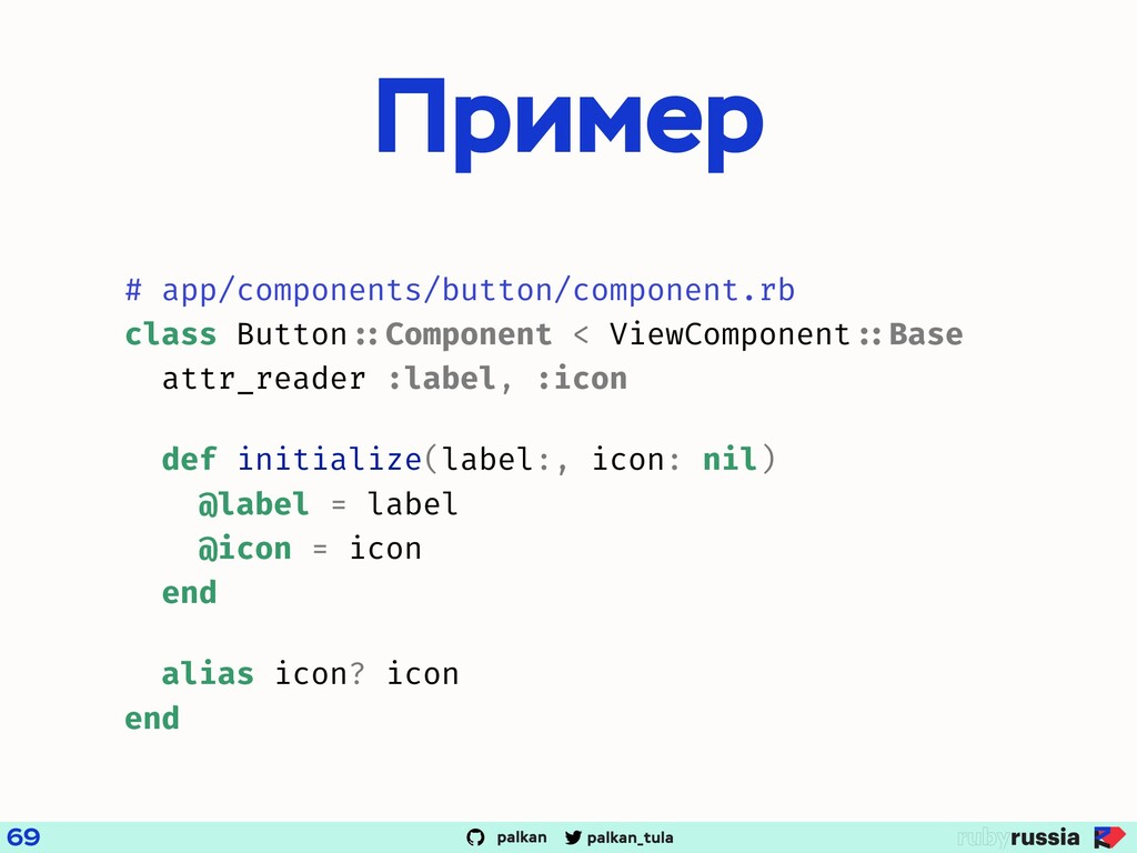 palkan_tula palkan Пример 69 # app/components/b...