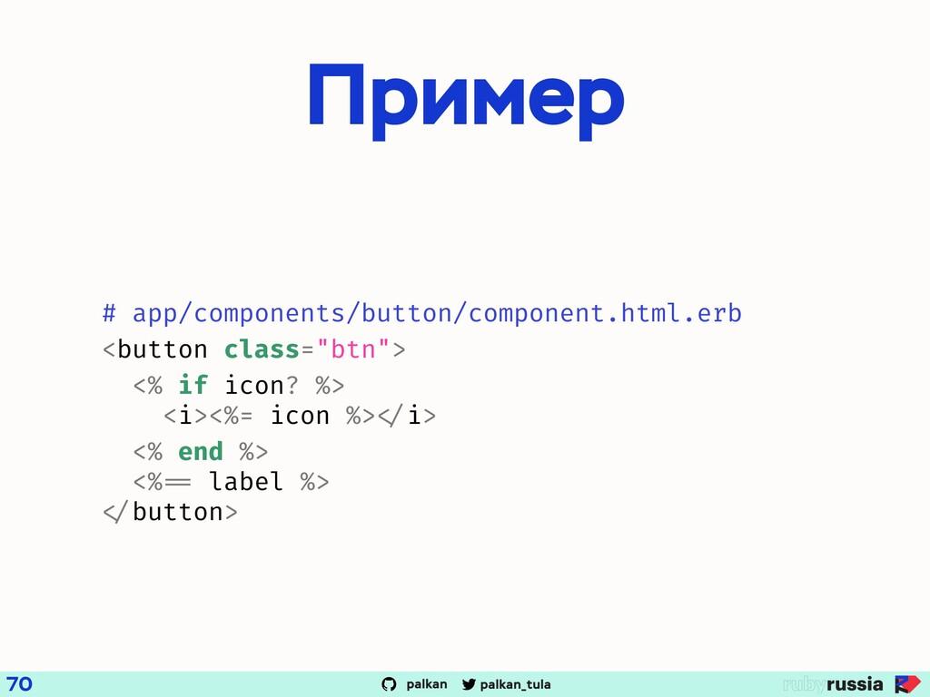 palkan_tula palkan Пример 70 # app/components/b...