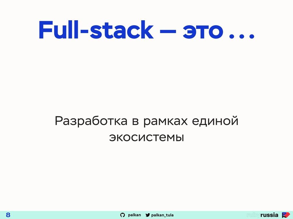 palkan_tula palkan 8 Разработка в рамках единой...