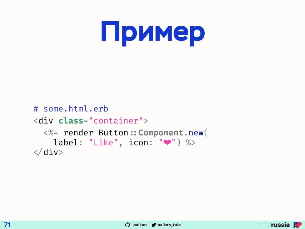 palkan_tula palkan Пример 71 # some.html.erb <d...