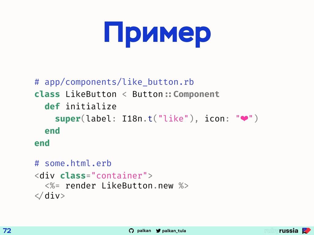 palkan_tula palkan Пример 72 # app/components/l...