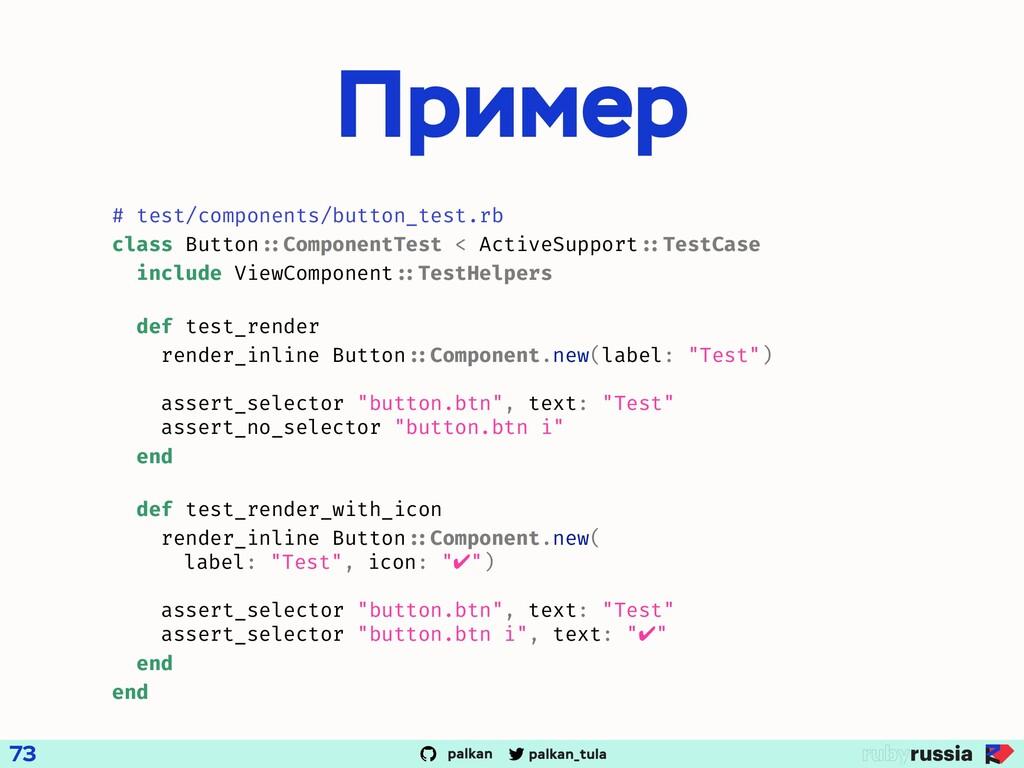 palkan_tula palkan Пример 73 # test/components/...