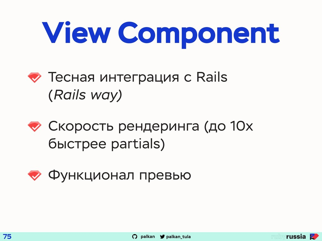 palkan_tula palkan View Component Тесная интегр...
