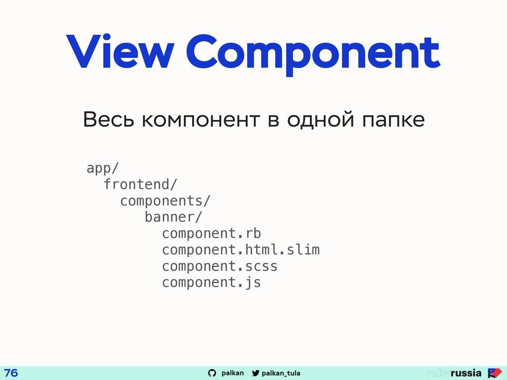 palkan_tula palkan View Component 76 app/ front...