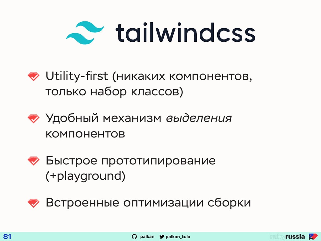 palkan_tula palkan Utility-first (никаких компон...
