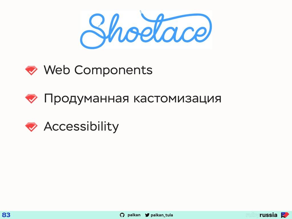 palkan_tula palkan Web Components Продуманная к...