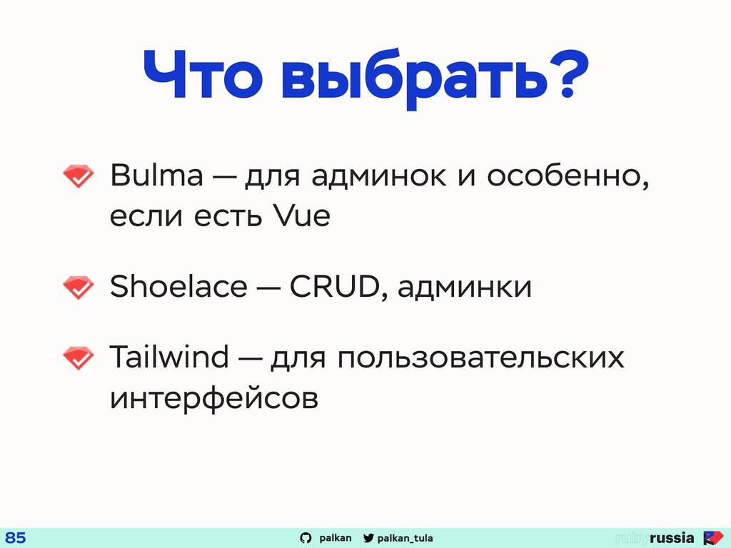 palkan_tula palkan Что выбрать? Bulma — для адм...