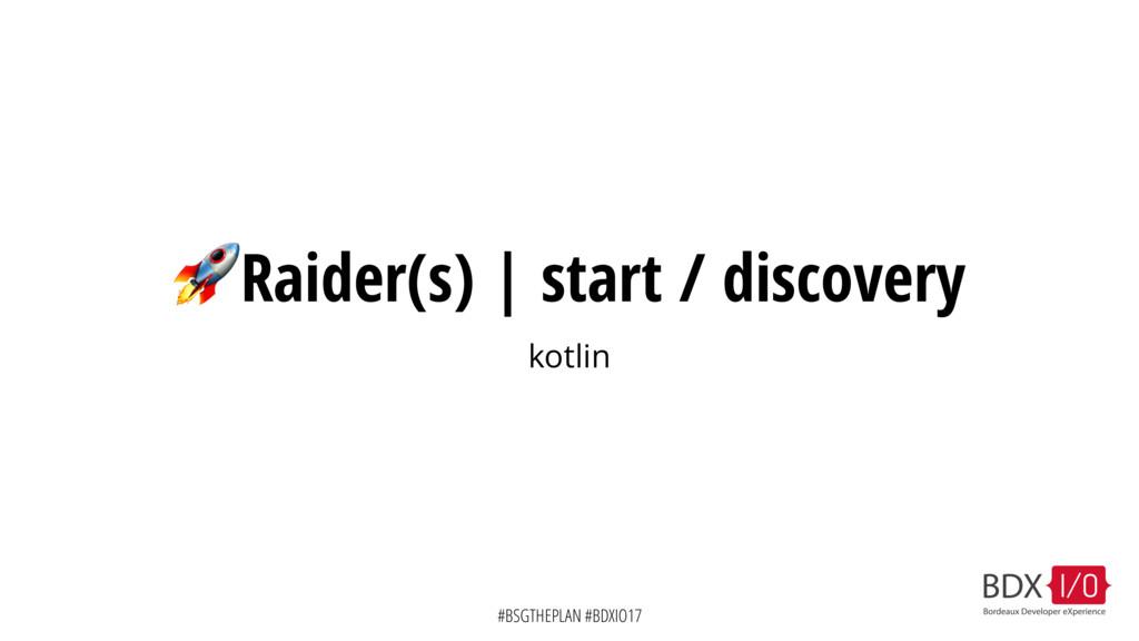 #BSGTHEPLAN #BDXIO17 Raider(s) | start / discov...
